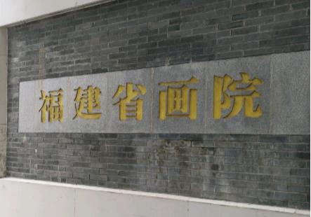 福建省畫院