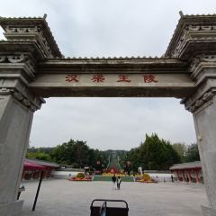 Tomb of Liang Xiao (Emperor Yuan of Han) User Photo