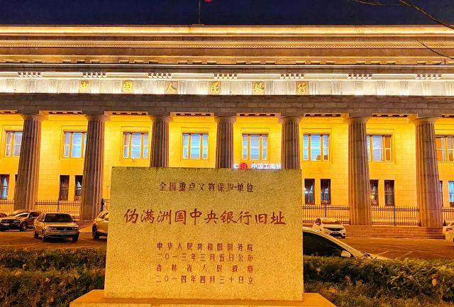 偽滿洲中央銀行舊址
