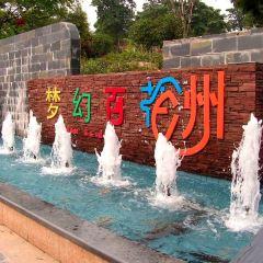 Fantasy Baihuazhou User Photo