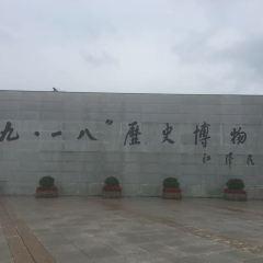 9·18 사변박물관 여행 사진