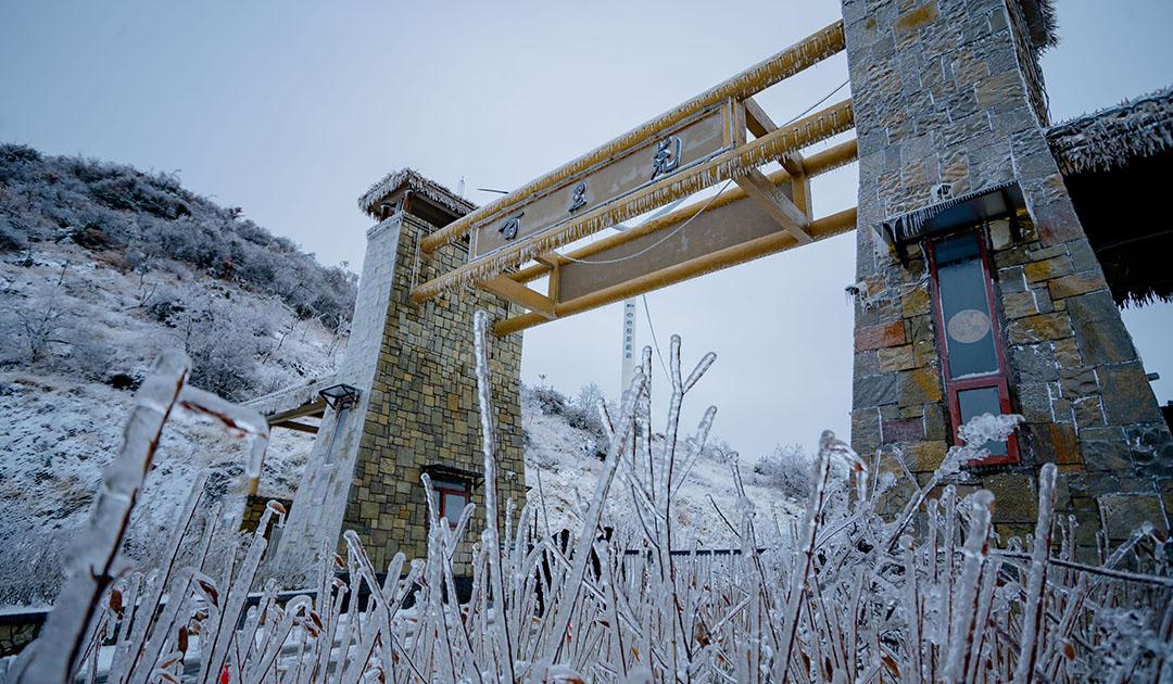 百里荒滑雪場