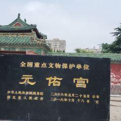 元佑宮用戶圖片