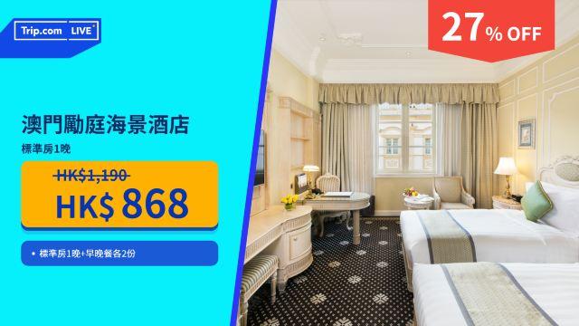 【限時預售優惠】香港澳門及海外 Staycation 超抵酒店套票推介(9.22更新)