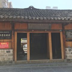 Deng Enming Martyr's Former Residence User Photo