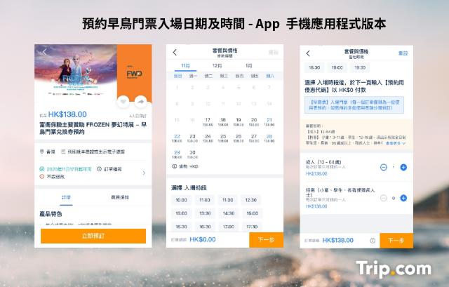 《Frozen 夢幻特展》香港站強勢登場,門票預訂教學懶人包