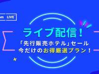 第6回「Trip.com LIVE」9月10日配信!ゲストは旅行系ユーチューバー「がみ」氏