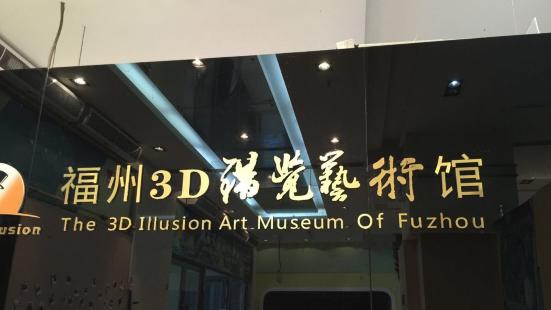 3D錯覺藝術館