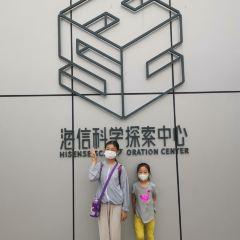 Haixin Kexue Tansuo Center User Photo