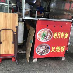 明月蝦麵用戶圖片