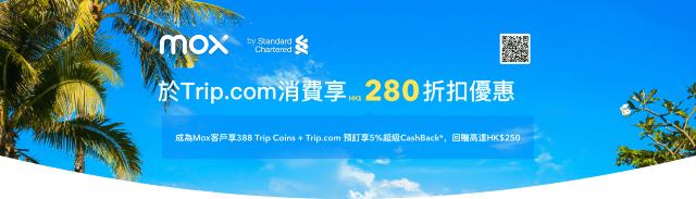 【優惠代碼】2021 Trip.com Promo Code 每月更新🈹挪亞方舟酒店優惠+啤啤熊工作坊!