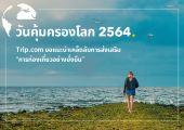 Trip.com แนะนำเคล็ดลับการท่องเที่ยวแบบยั่งยืน เนื่องในวันคุ้มครองโลกปี 2564