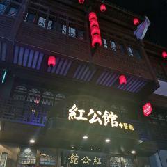 民國紅公館(古秦淮夫子廟店)用戶圖片
