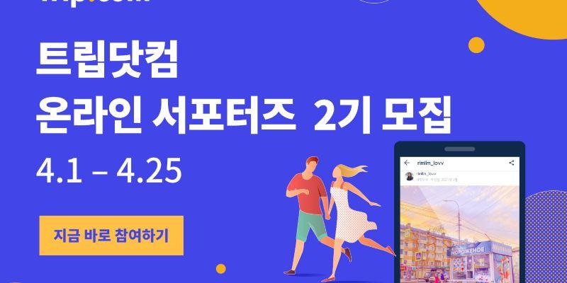 트립닷컴 온라인 서포터즈 2기를 모집합니다! (~4/25까지)