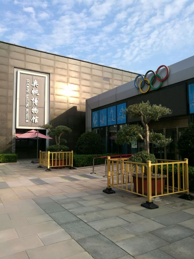 Olympic Sailing Museum
