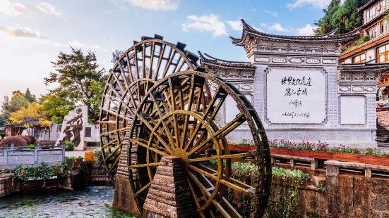 麗江古城歷史文化展示館