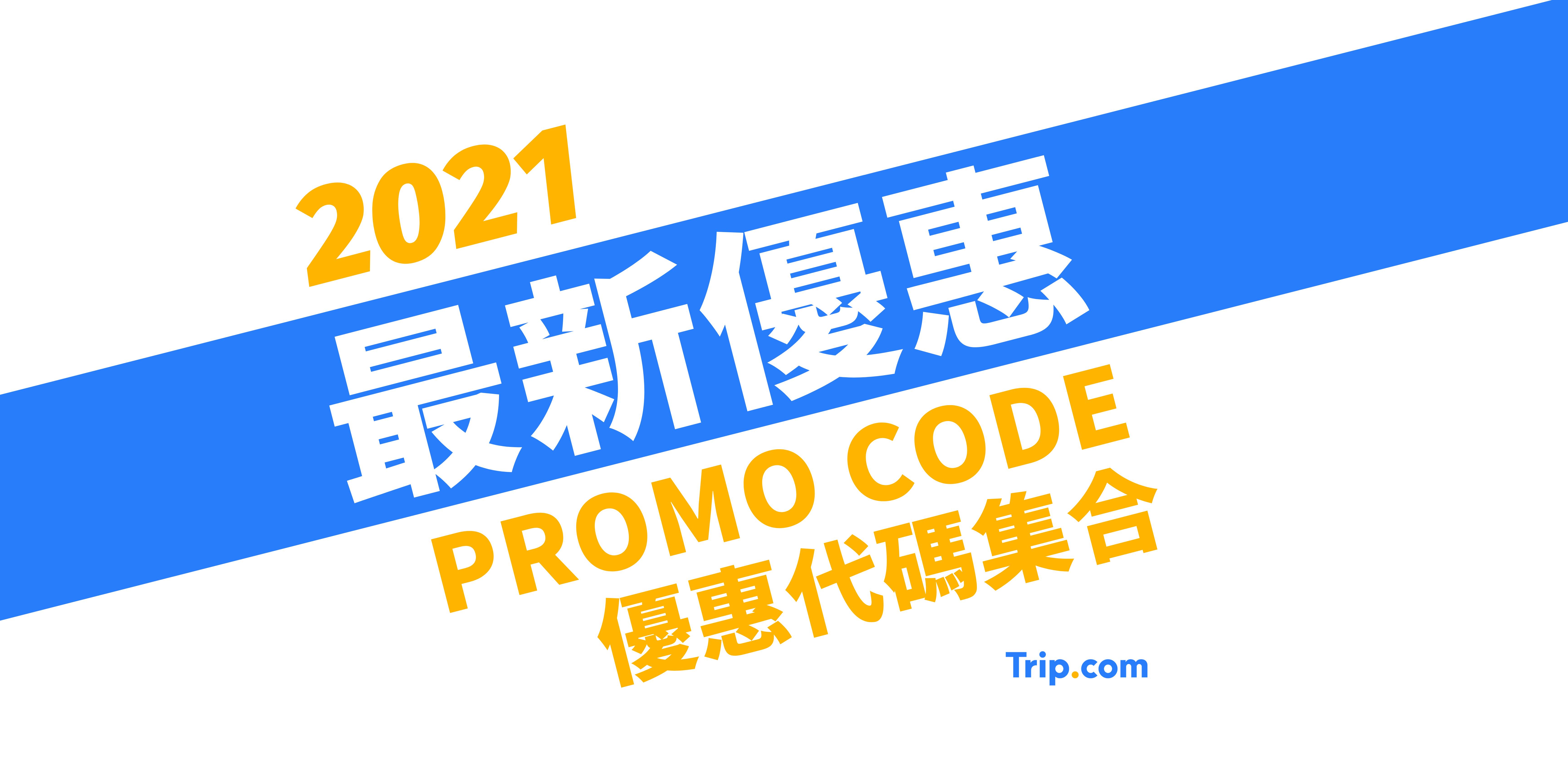 2021優惠代碼