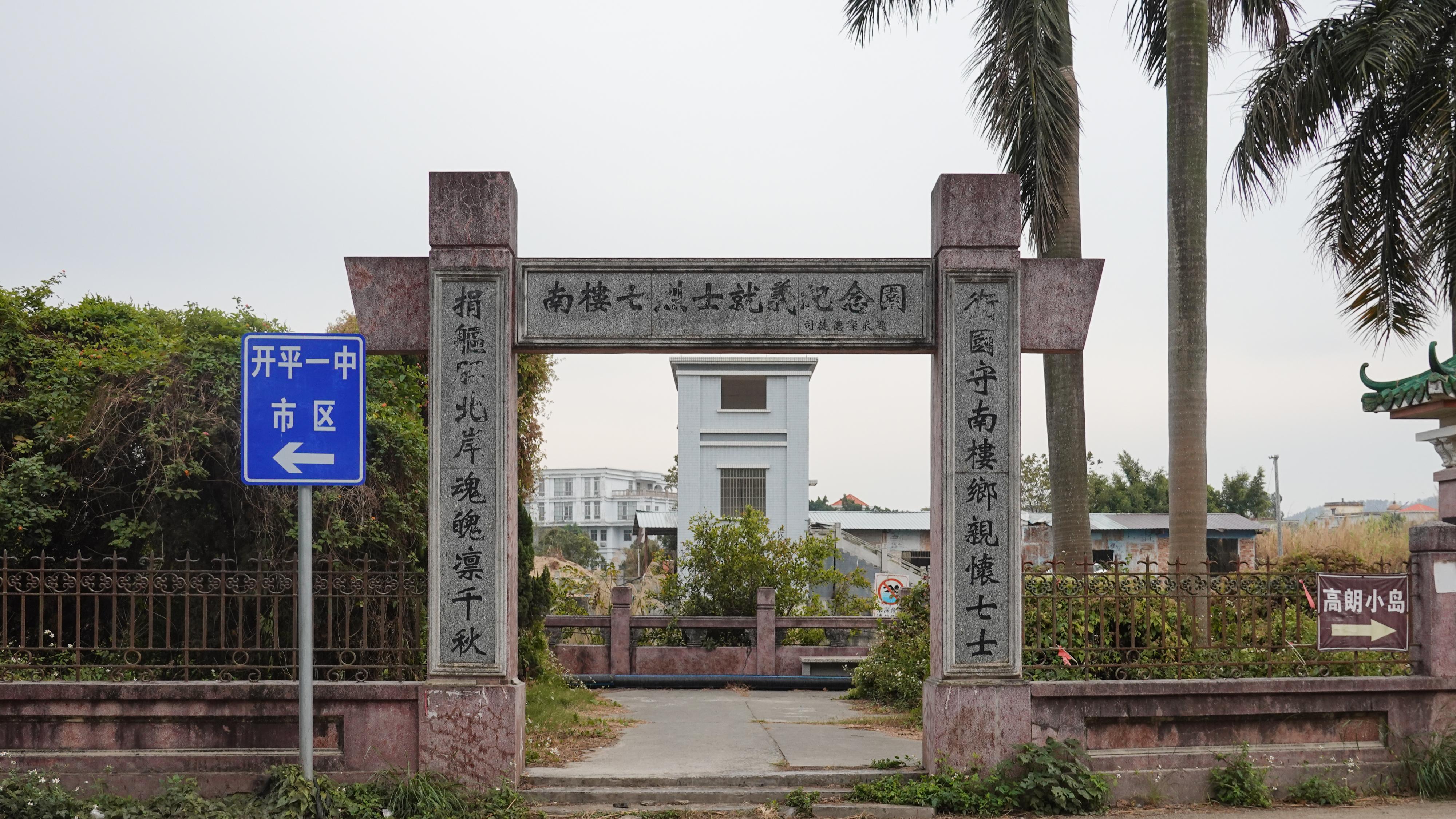 남루 기념공원