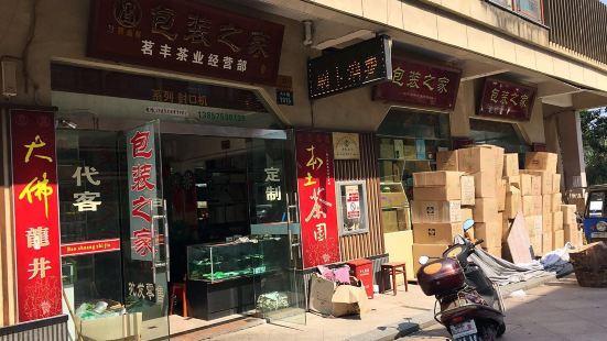 新昌中國茶市