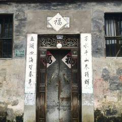 Huizhou Ancient City User Photo