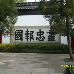 Yuewang Temple Scenic Area User Photo