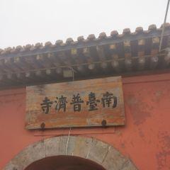 南台錦繡峰用戶圖片