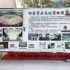哈密賞石文化博物館用戶圖片