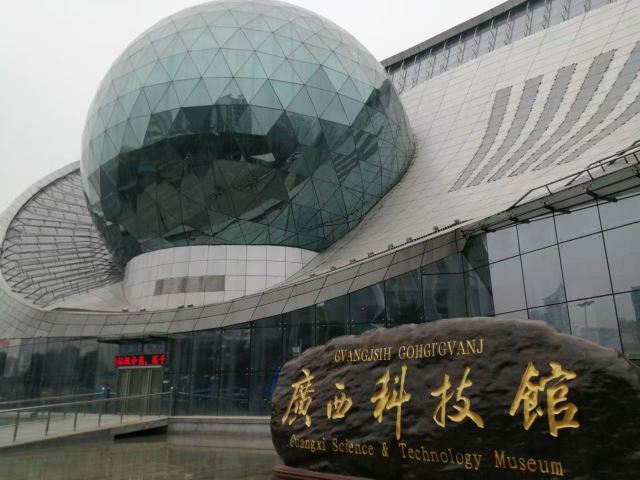 Guangxi Science and Technology Museum
