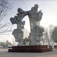 九獅廣場用戶圖片