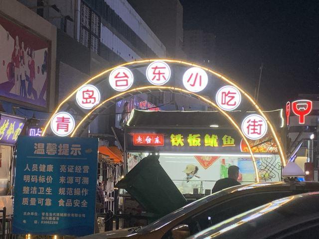 타이둥 보행자거리