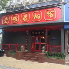 Lao Luoyang Noodle House User Photo