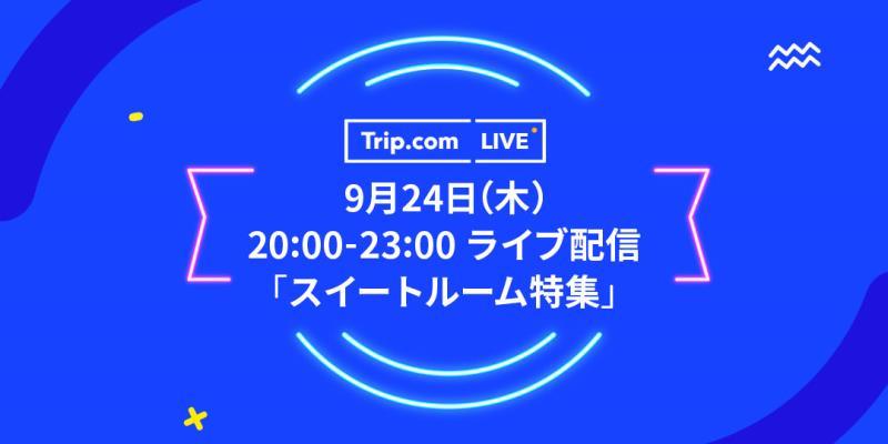 ユーチューバーおのだ氏、9月24日Trip.com LIVEの意気込みを語る ★GoTo対象★