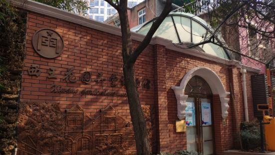 Xiwang Huayuan Longtang Museum