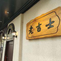 老吉士酒家(天平路店)用戶圖片