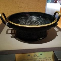 Baoji Bronzeware Museum User Photo