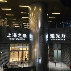 상하이 타워 전망대 여행 사진