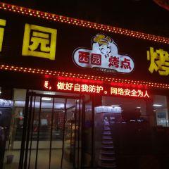 西園烤點(淮海西路店)用戶圖片