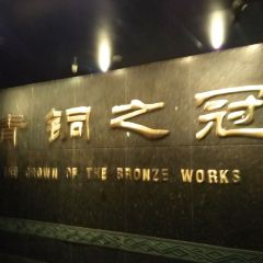 秦陵铜車馬のユーザー投稿写真