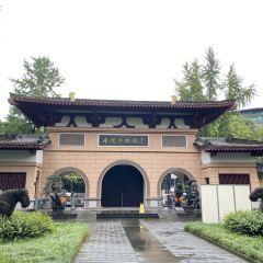 成都永陵のユーザー投稿写真