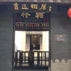 紹興魯迅故居用戶圖片