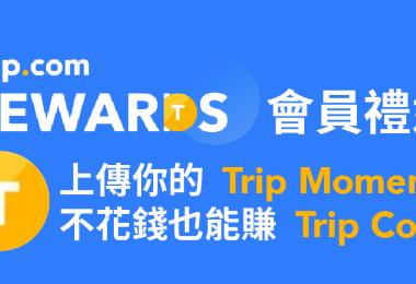 【Trip Moments】分享你的旅遊時刻,不花錢也能賺旅遊金