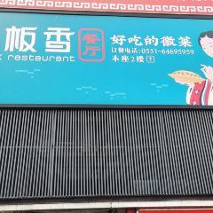 刀板香·徽菜餐廳(包河區望江東路店)用戶圖片
