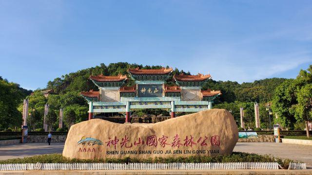 Guangdong Shenguangshan Forest Park