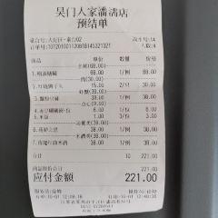 Wu Men Ren Jia ( Dong Pan Ru Xiang ) User Photo