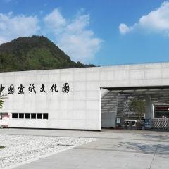Xuanzhi Culture Park User Photo