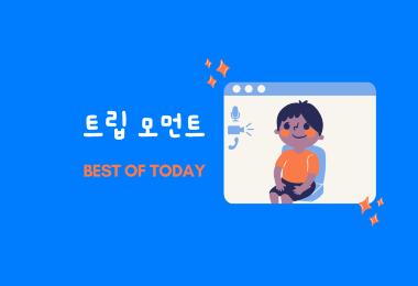 트립 모먼트 [BEST OF TODAY]