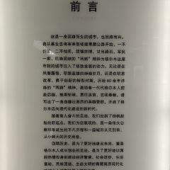Jiangjunlou Park User Photo