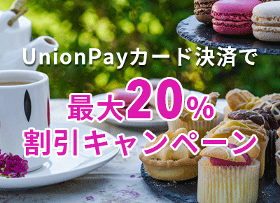 UnionPay サマーキャンペーン最大20%割引!Trip.com 銀聯カードの裏技 (9月30日終了!お見逃しなく!)