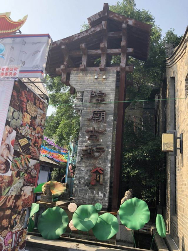 Dangjia Village