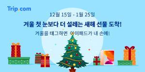 [기간 한정 이벤트] 겨울을 태그하면 크리스마스&새해 선물이 내 손에!🎁